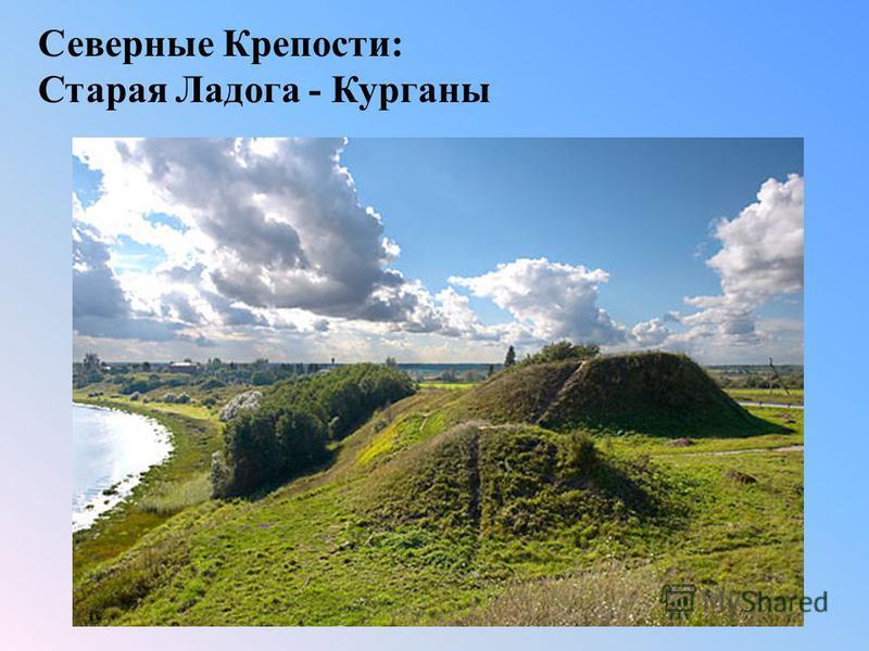 Северные Крепости: Старая Ладога - Курганы