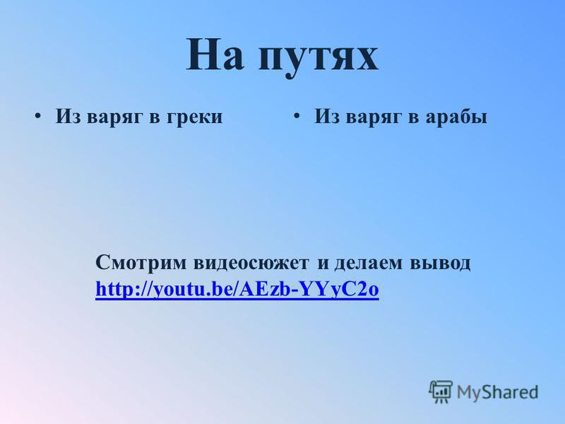 На путях Из варяг в греки Из варяг в арабы Смотрим видеосюжет и делаем вывод http://youtu.be/AEzb-YYyC2o http://youtu.be/AEzb-YYyC2o