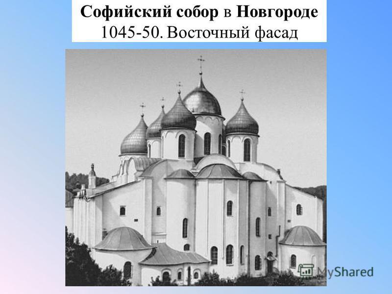 Софийский собор в Новгороде 1045-50. Восточный фасад