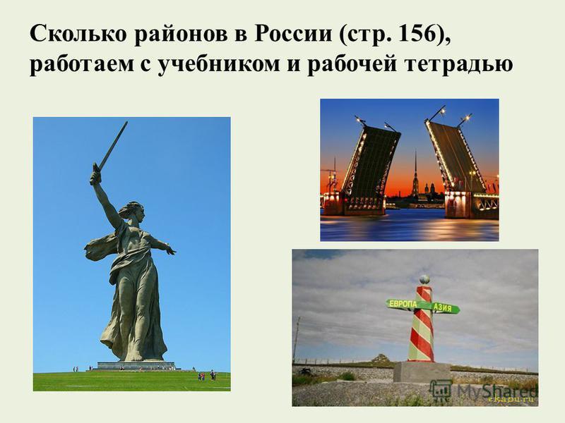 Сколько районов в России (стр. 156), работаем с учебником и рабочей тетрадью