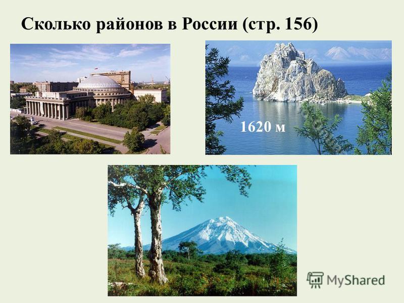 Сколько районов в России (стр. 156) 1620 м