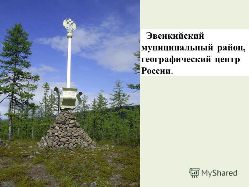 Эвенкийский муниципальный район, географический центр России.