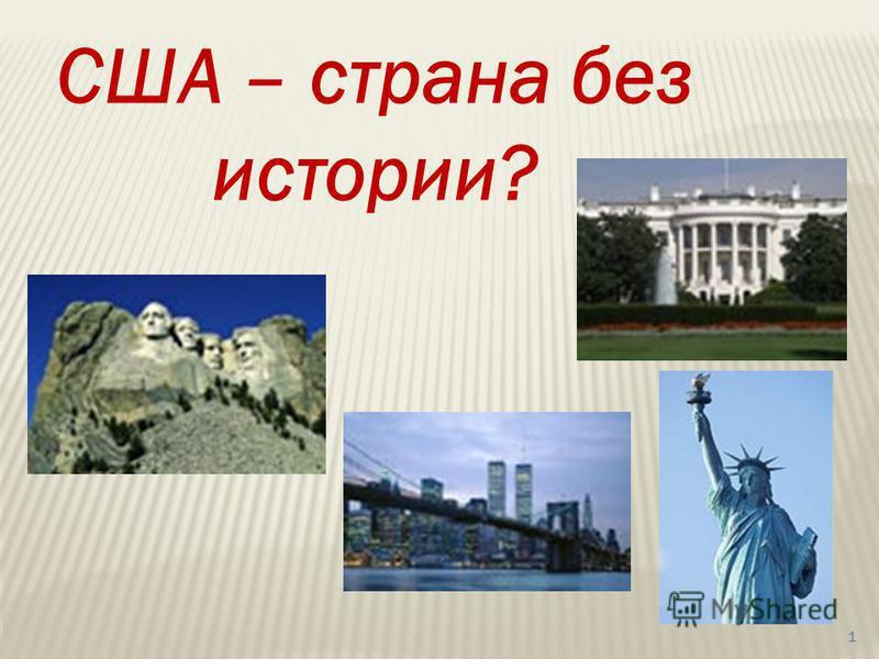 США – страна без истории? 1