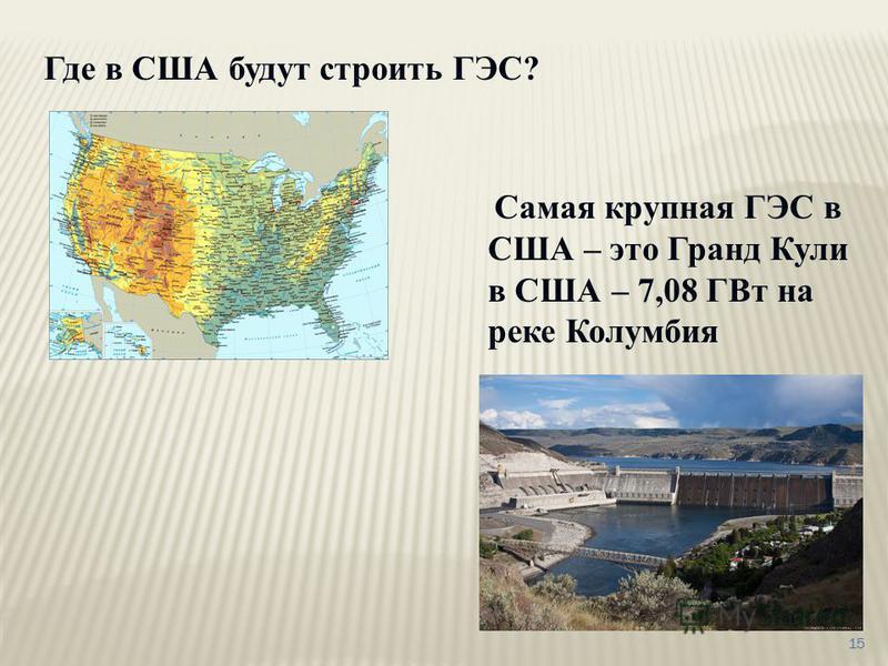 Где в США будут строить ГЭС? Самая крупная ГЭС в США – это Гранд Кули в США – 7,08 ГВт на реке Колумбия 15
