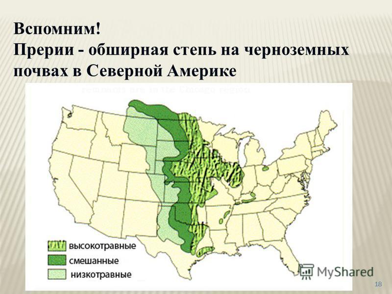 Вспомним! Прерии - обширная степь на черноземных почвах в Северной Америке 18