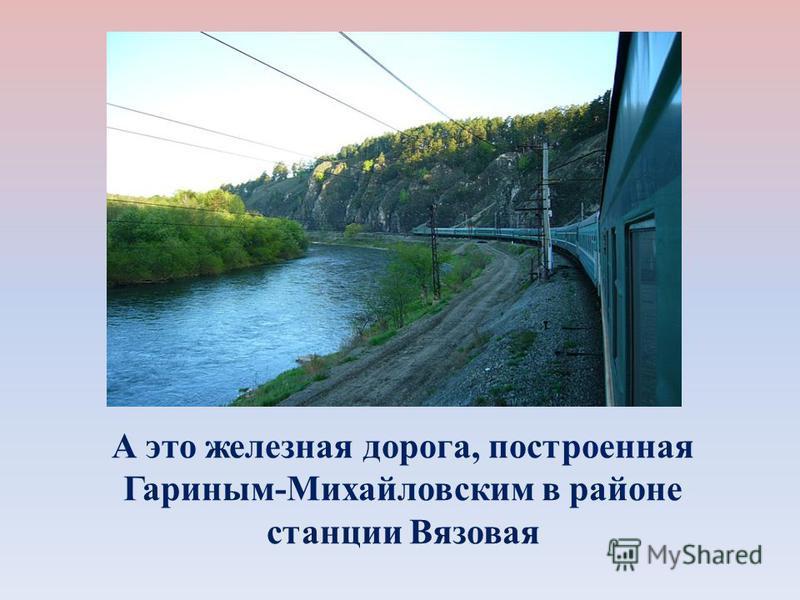 А это железная дорога, построенная Гариным-Михайловским в районе станции Вязовая
