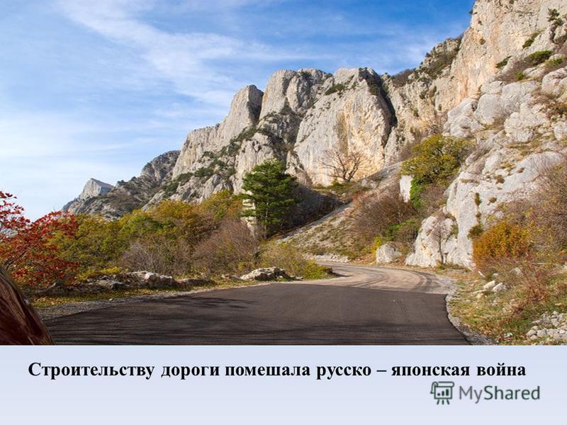 Строительству дороги помешала русско – японская война