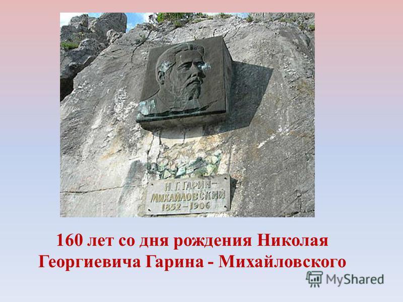 160 лет со дня рождения Николая Георгиевича Гарина - Михайловского