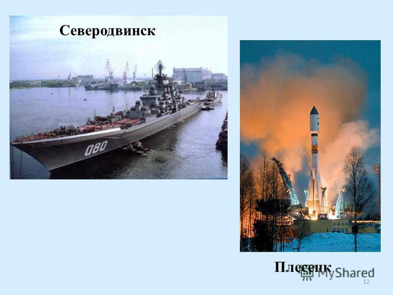 Северодвинск Плесецк 12