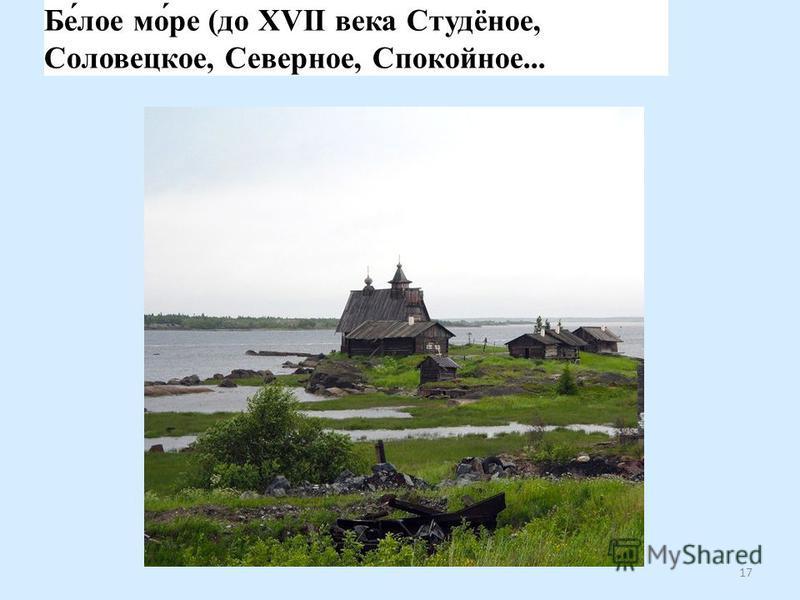 Бе́оле мо́ре (до XVII века Студёное, Соловецкое, Северное, Спокойное... 17