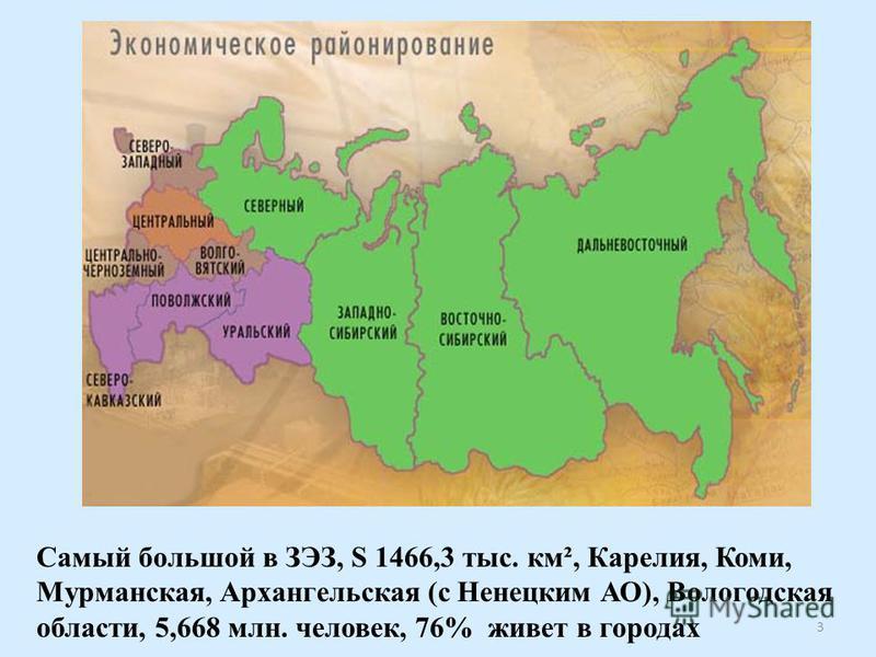 Самый большой в ЗЭЗ, S 1466,3 тыс. км², Карелия, Коми, Мурманская, Архангельская (с Ненецким АО), Вологодская области, 5,668 млн. человек, 76% живет в городах 3
