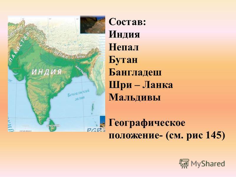 Состав: Индия Непал Бутан Бангладеш Шри – Ланка Мальдивы Географическое положение- (см. рис 145)