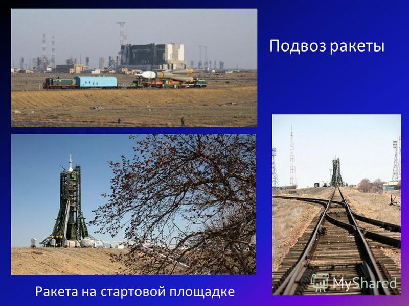 Подвоз ракеты Ракета на стартовой площадке