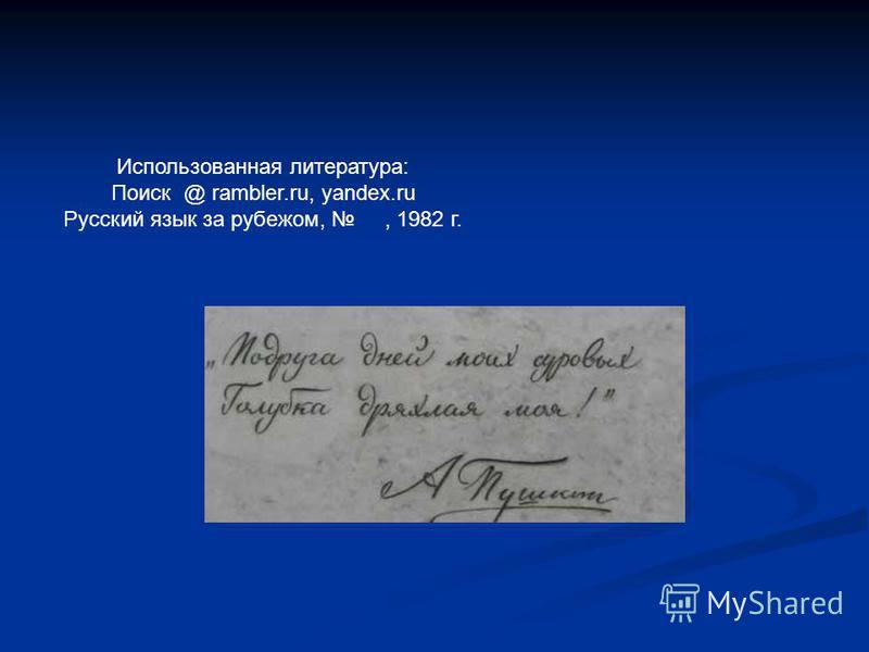Использованная литература: Поиск @ rambler.ru, yandex.ru Русский язык за рубежом,, 1982 г.