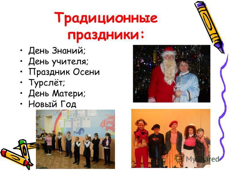 Традиционные праздники: День Знаний; День учителя; Праздник Осени Турслёт; День Матери; Новый Год