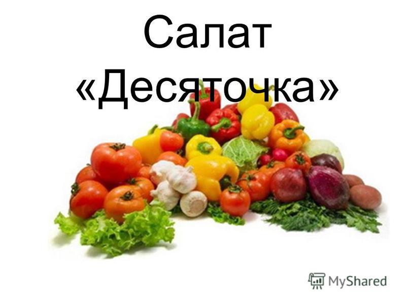 Салат «Десяточка»