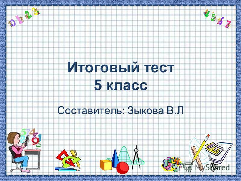 Составитель: Зыкова В.Л