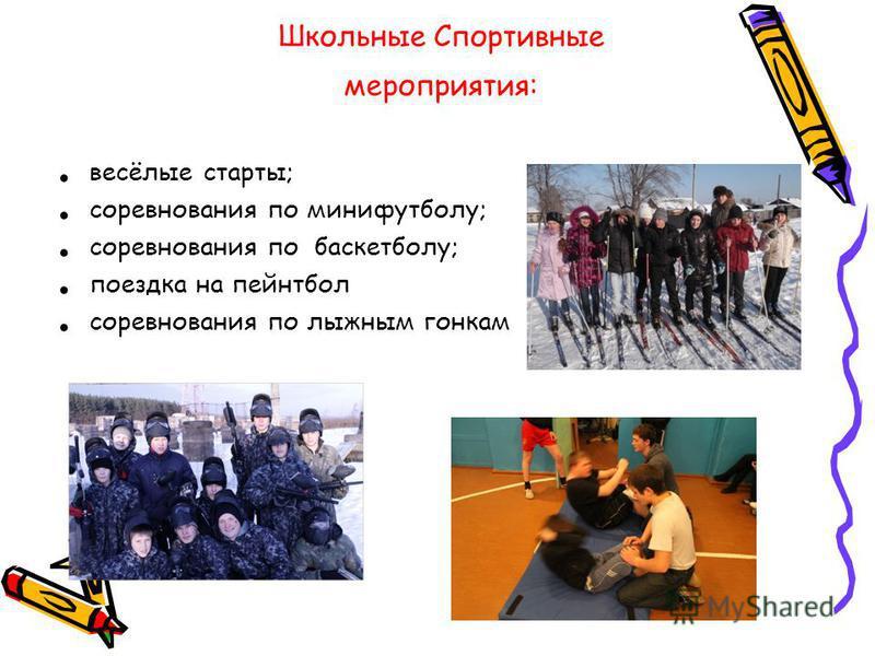 Школьные Спортивные мероприятия: весёлые старты; соревнования по минифутболу; соревнования по баскетболу; поездка на пейнтбол соревнования по лыжным гонкам