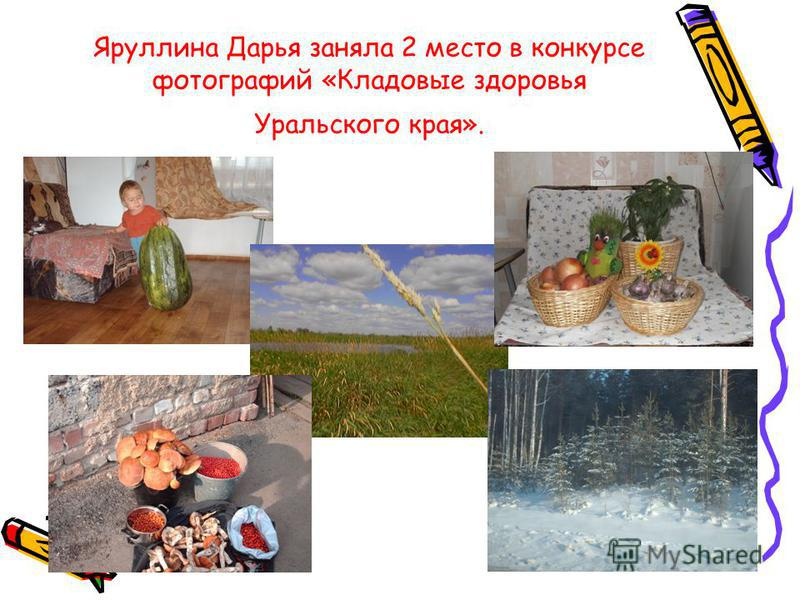 Яруллина Дарья заняла 2 место в конкурсе фотографий «Кладовые здоровья Уральского края».