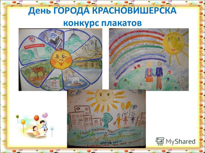 День ГОРОДА КРАСНОВИШЕРСКА конкурс плакатов