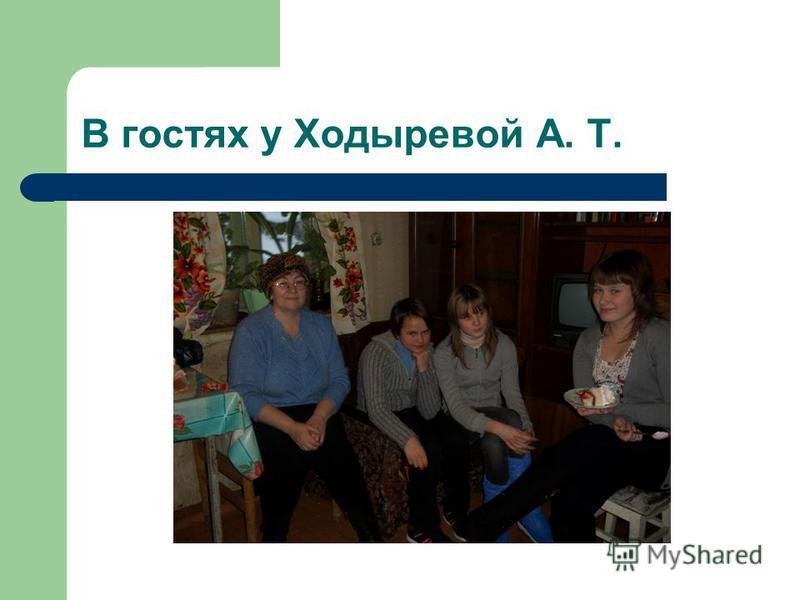 В гостях у Ходыревой А. Т.