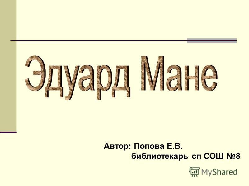 Автор: Попова Е.В. библиотекарь сп СОШ 8
