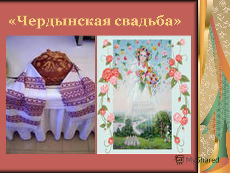 «Чердынская свадьба»
