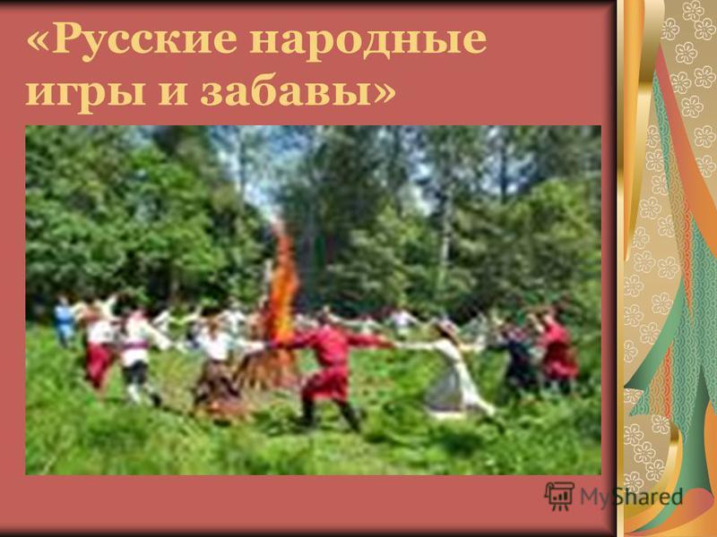 «Русские народные игры и забавы»