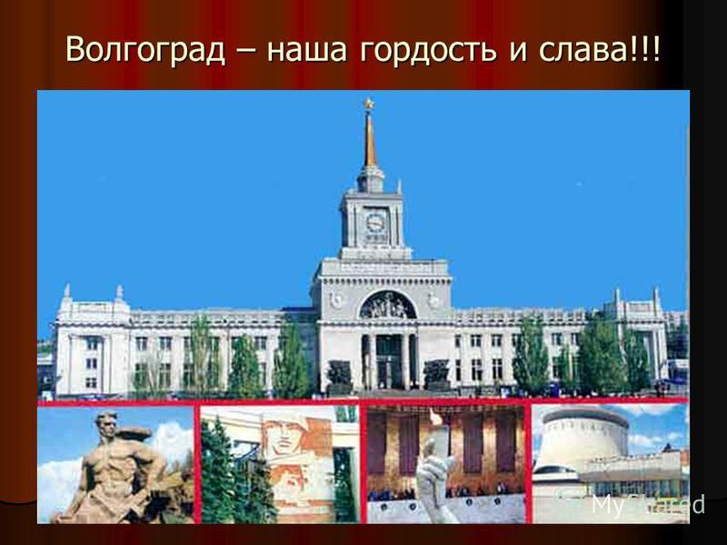 Волгоград – наша гордость и слава!!!