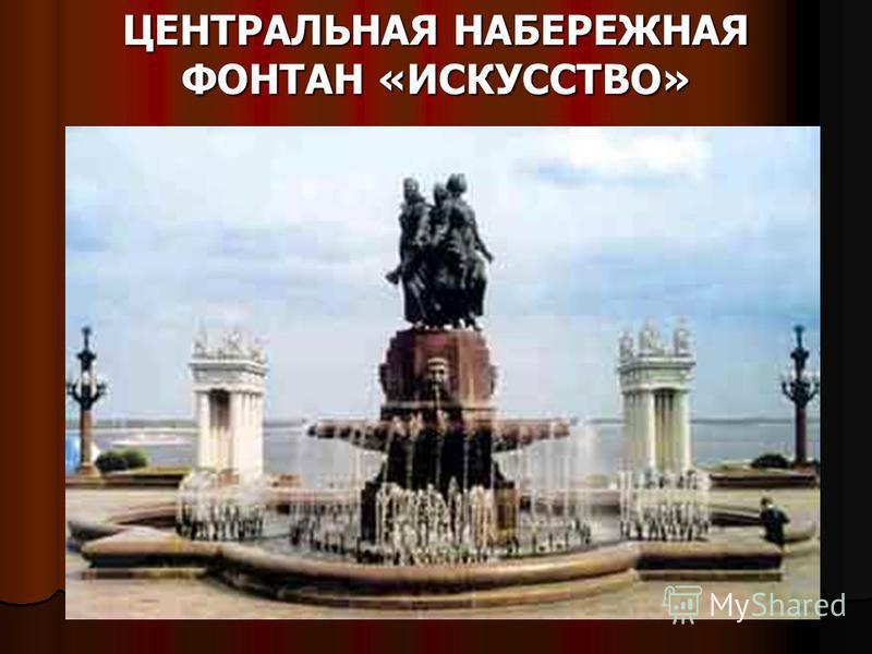 ЦЕНТРАЛЬНАЯ НАБЕРЕЖНАЯ ФОНТАН «ИСКУССТВО»