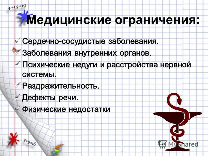Медицинские ограничения: