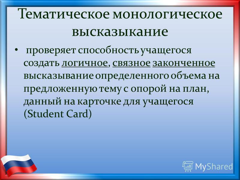 Тематическое монологическое высказывание проверяет способность учащегося создать логичное, связное законченное высказывание определенного объема на предложенную тему с опорой на план, данный на карточке для учащегося (Student Card)