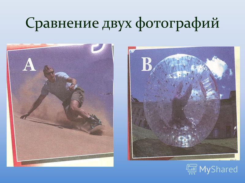 Сравнение двух фотографий