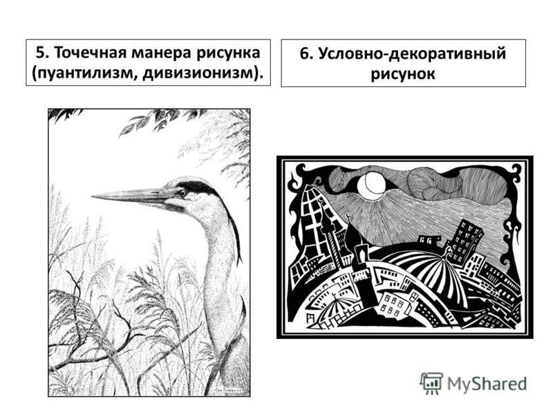 5. Точечная манера рисунка (пуантилизм, дивизионизм). 6. Условно-декоративный рисунок