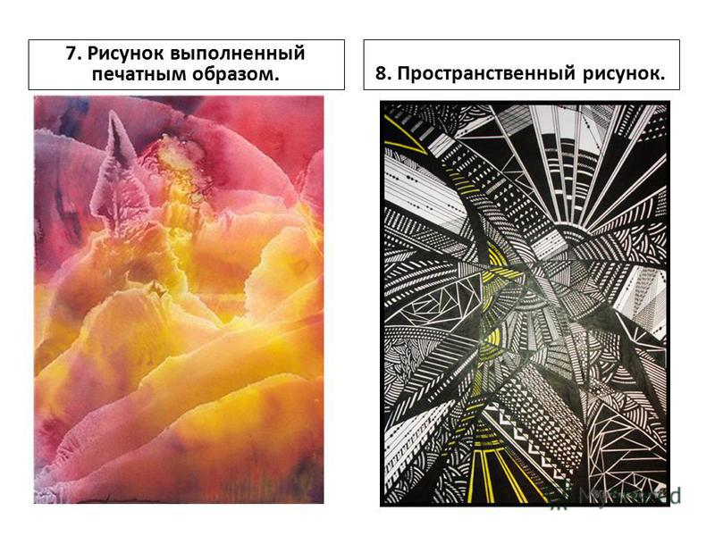 7. Рисунок выполненный печатным образом. 8. Пространственный рисунок.