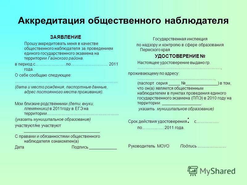 Аккредитация общественного наблюдателя ЗАЯВЛЕНИЕ Прошу аккредитовать меня в качестве общественного наблюдателя за проведением единого государственного экзамена на территории Гайнского района. в период с…………………..по……………………… 2011 года. О себе сообщаю с