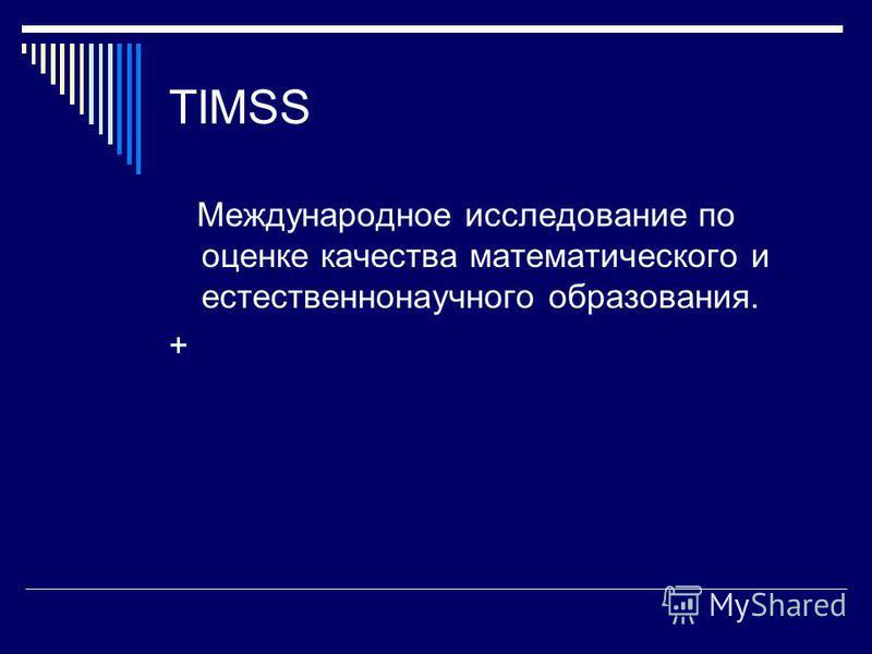 TIMSS Международное исследование по оценке качества математического и естественнонаучного образования. +