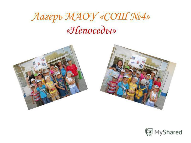 Лагерь МАОУ «СОШ 4» «Непоседы»