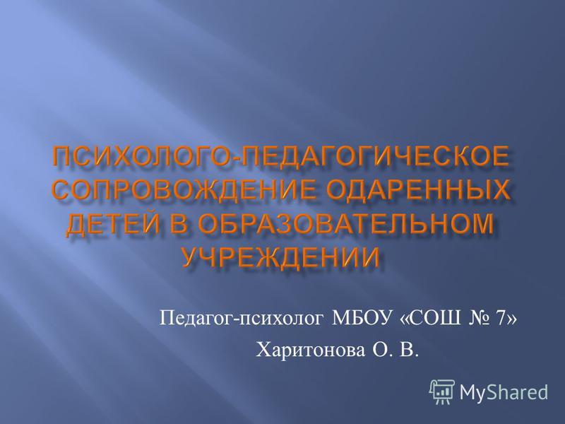 Педагог - психолог МБОУ « СОШ 7» Харитонова О. В.