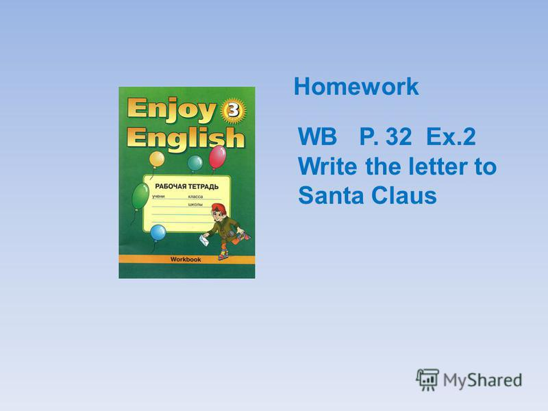 Homework WB P. 32 Ex.2 Write the letter to Santa Claus