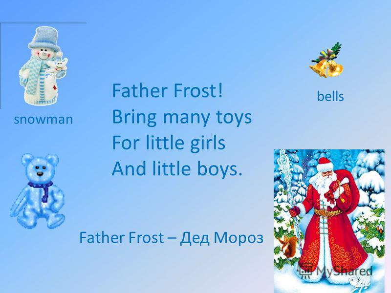 Father Frost! Bring many toys For little girls And little boys. Father Frost – Дед Мороз bells snowman