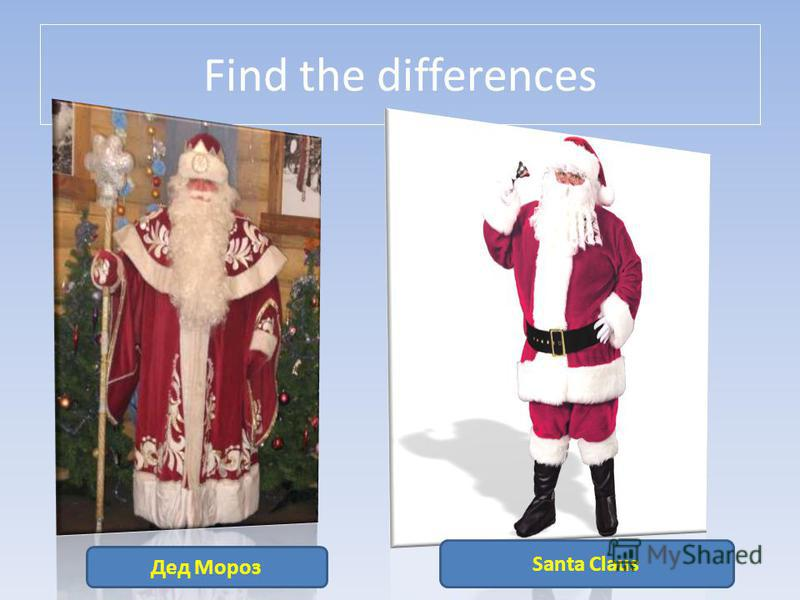 Find the differences Дед Мороз Santa Claus