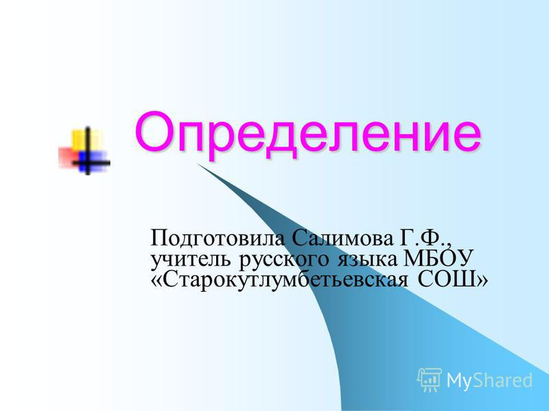 Определение Подготовила Салимова Г.Ф., учитель русского языка МБОУ «Старокутлумбетьевская СОШ»