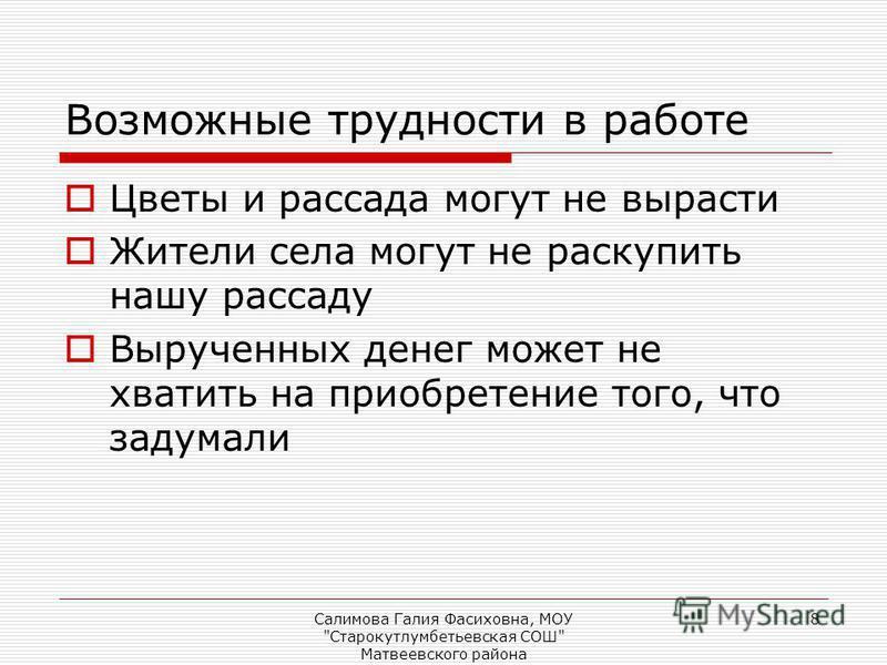 Салимова Галия Фасиховна, МОУ