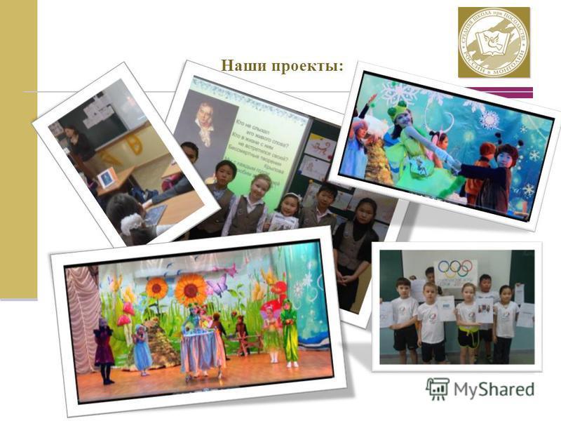 Наши проекты: