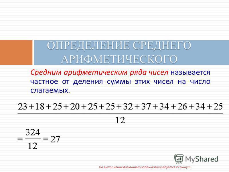 Средним арифметическим ряда чисел называется частное от деления суммы этих чисел на число слагаемых. На выполнение домашнего задания потребуется 27 минут.