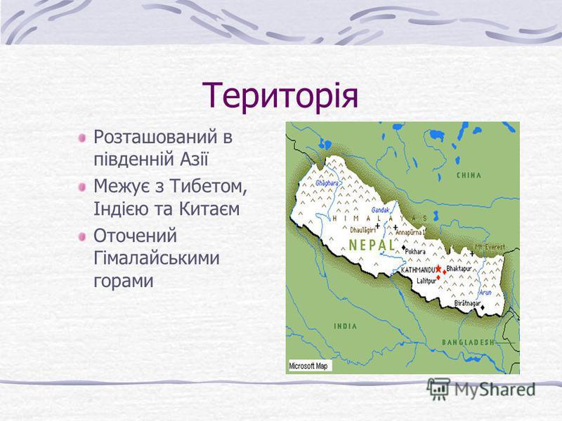 Територія Розташований в південній Азії Межує з Тибетом, Індією та Китаєм Оточений Гімалайськими горами