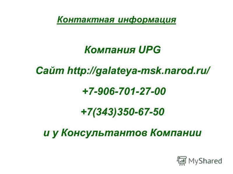 Компания UPG Сайт http://galateya-msk.narod.ru/ +7-906-701-27-00 +7(343)350-67-50 и у Консультантов Компании Контактная информация