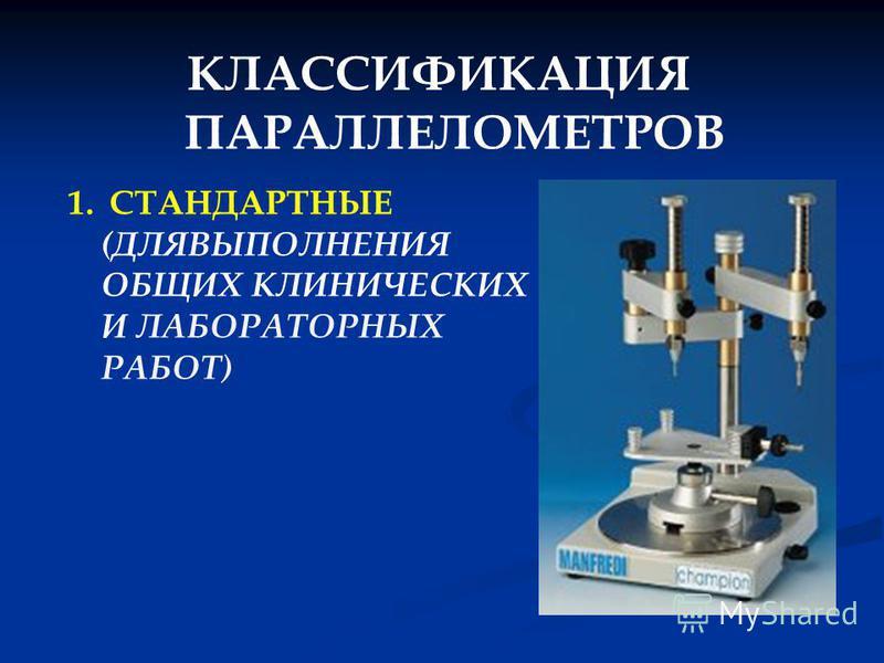 КЛАССИФИКАЦИЯ ПАРАЛЛЕЛОМЕТРОВ 1. СТАНДАРТНЫЕ (ДЛЯВЫПОЛНЕНИЯ ОБЩИХ КЛИНИЧЕСКИХ И ЛАБОРАТОРНЫХ ВИДОВ РАБОТ)
