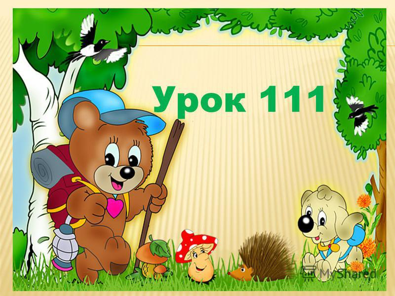 Урок 111